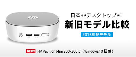 468_HPデスクトップ2015冬モデル_新旧モデル比較_HP Pavilion Mini 300-200jp_01a