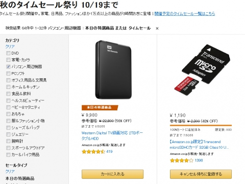 Amazon タイムセール WD 2TBHDD