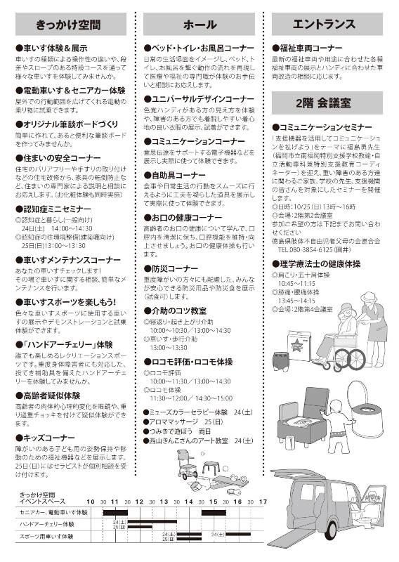 徳島 バリアフリー住宅改修