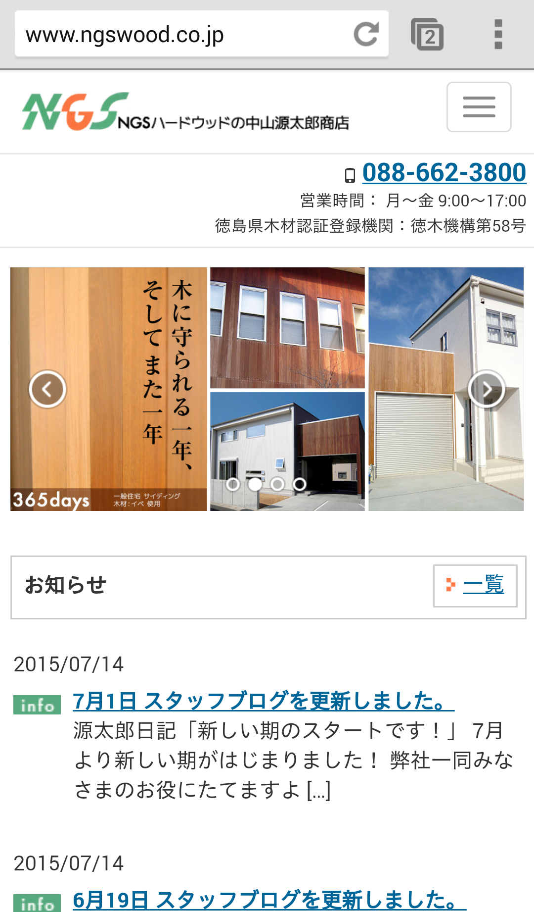 NGSハードウッド 中山源太郎商店