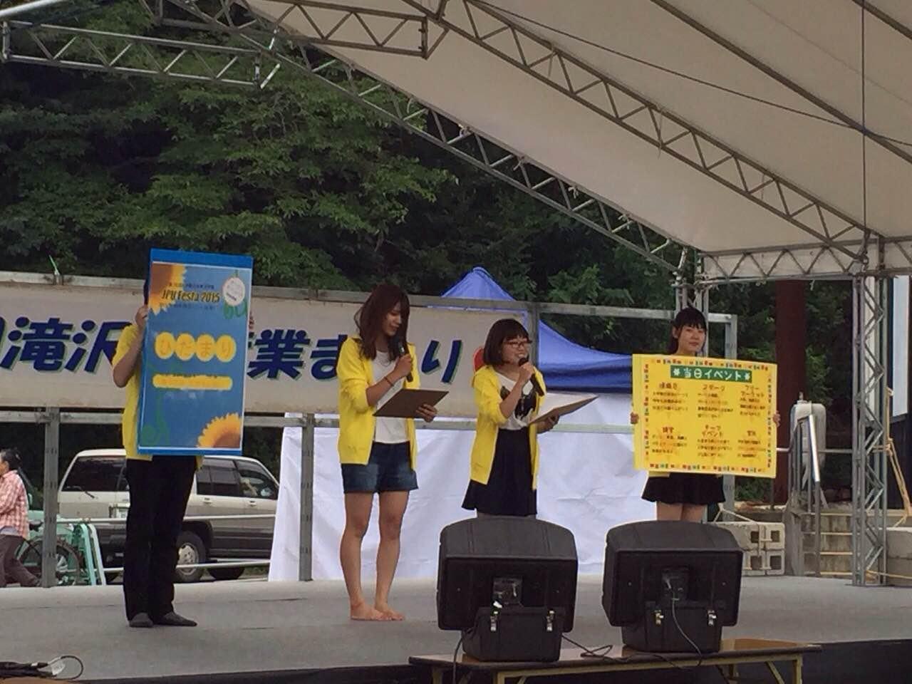 fes'15_滝沢市産業祭り