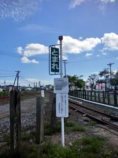福島臨海鉄道「区画街路9号踏切」のとまれ看板