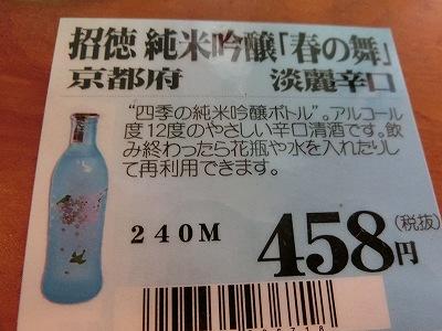 金魚なお酒3