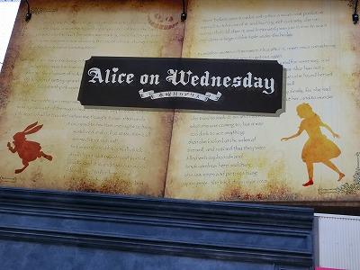 水曜日のアリス2
