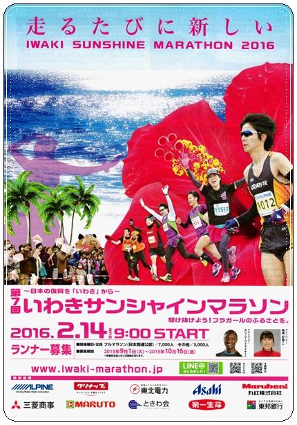 0214第7回いわきサンシャインマラソンblog