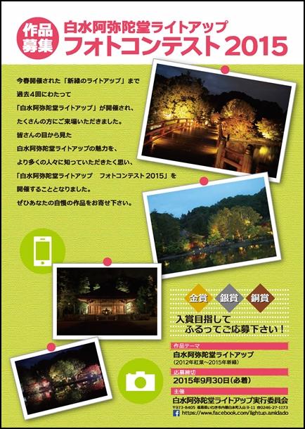 白水阿弥陀堂ライトアップフォトコンテスト2015表blog