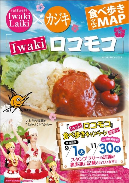 0901~1130 Iwakiロコモコ食べ歩きキャンペーンblog