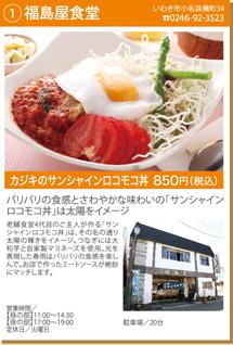 福島屋食堂