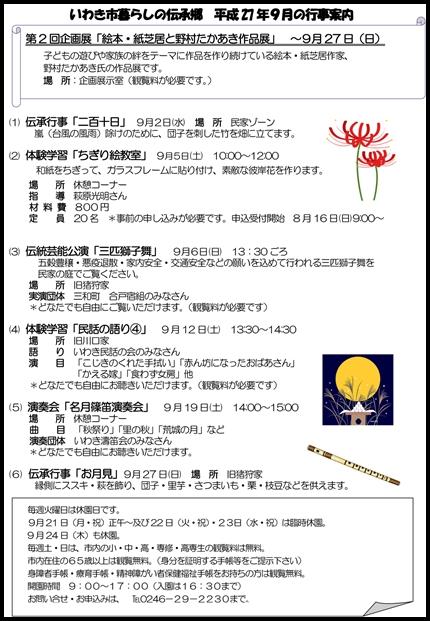 暮らしの伝承郷9月イベント情報blog
