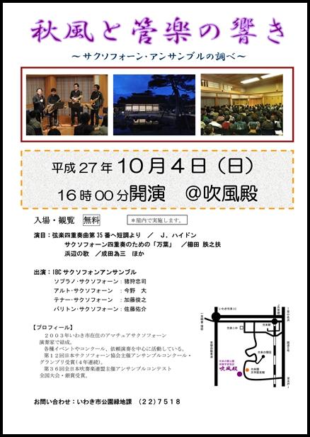1004秋風と管楽の響き~IBCサクソフォンアンサンブル~blog