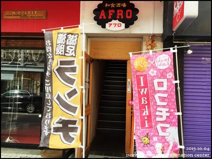 アフロさん店舗