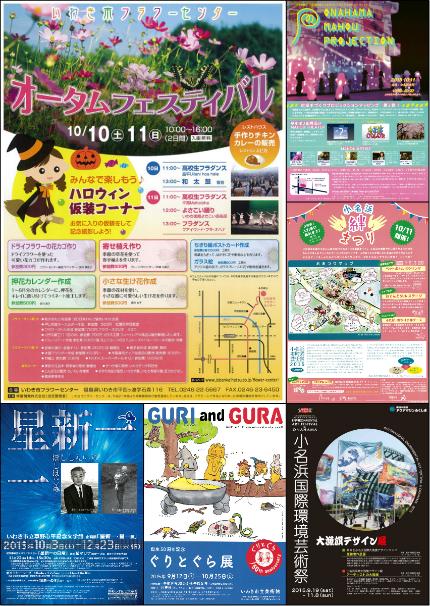 週末イベント情報 [平成27年10月9日(金)更新]