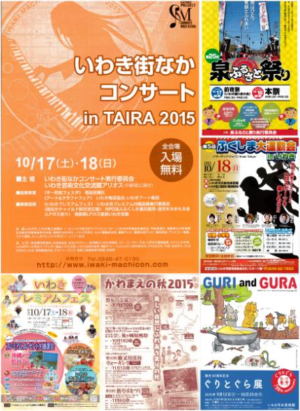 週末イベント情報 [平成27年10月16日(金)更新]