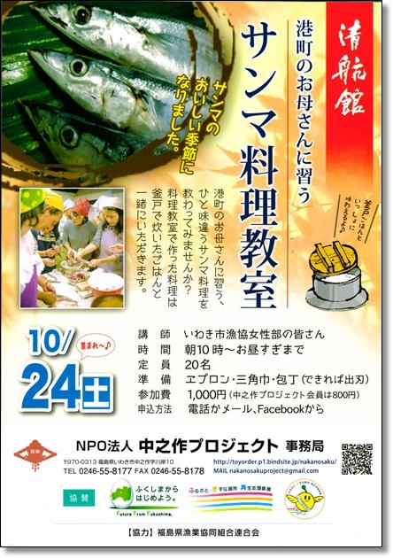 1024清航館 港町のお母さんに習うサンマ料理教室blog