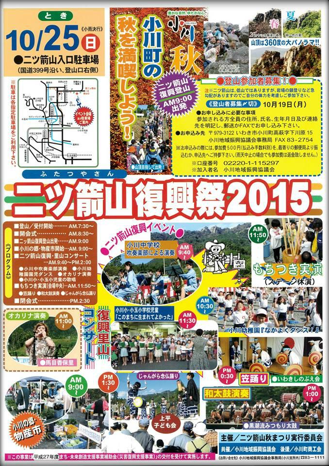 二ツ箭山復興祭2015