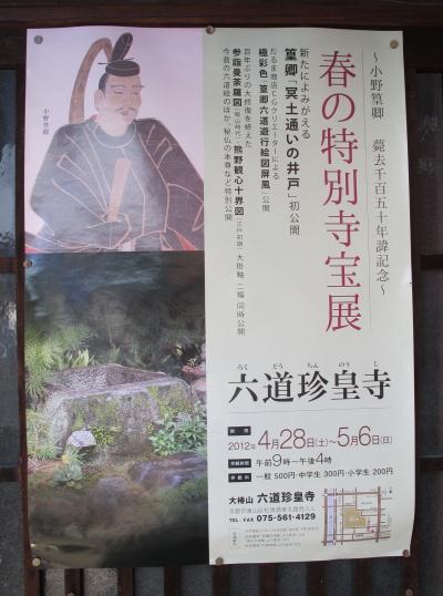 六道珍皇寺ポスター
