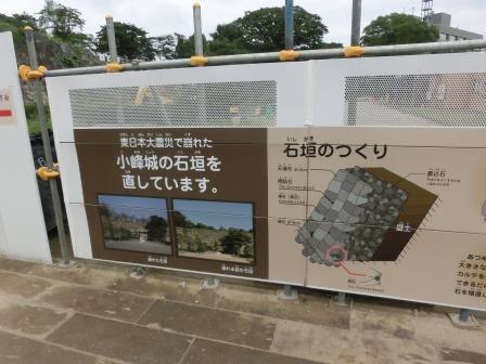 2015 宮城・福島の城 17