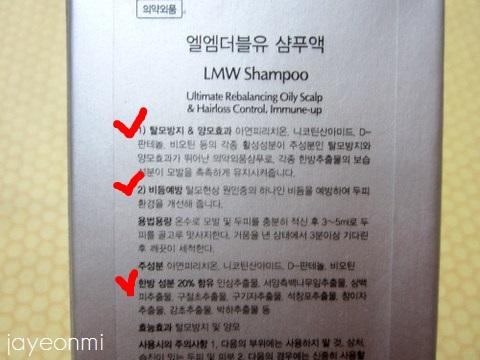 イ・ムンウォン_LMW_シャンプー (4)