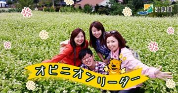 韓国江原道 公式ブログ オピニオンリーダー
