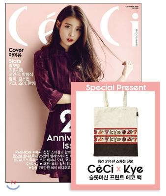 12_韓国女性誌_ceci_2015年10月号