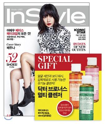 15_韓国女性誌_InStyle_2015年10月号