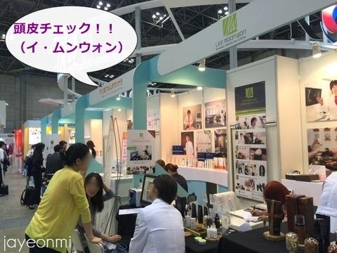 ツアーリズムEXPOジャパン_2015 (4)