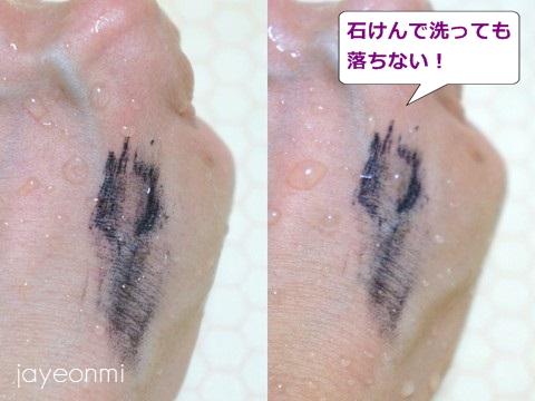 マスカラ_比較_ロング&カール_blog (4)