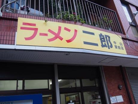 中山駅前_150830