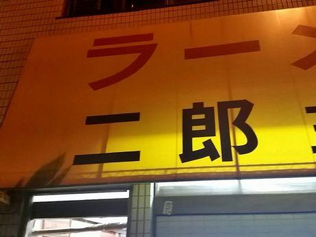 三田本店_151009