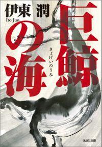 『巨鯨の海』カバー中