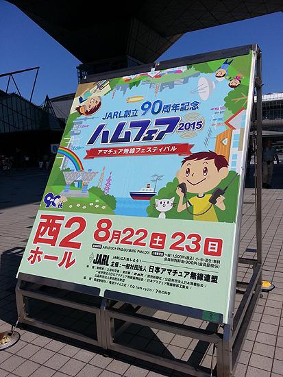 ham_2015_gate.jpg