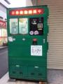 お米自動販売機
