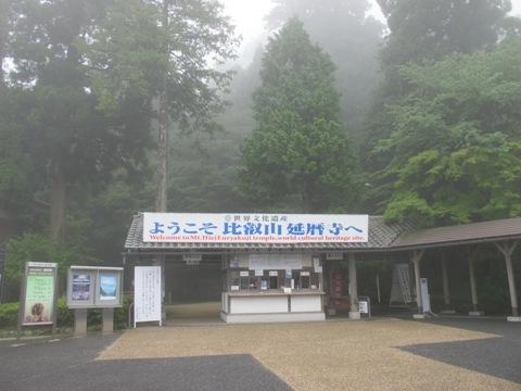 比叡山 002