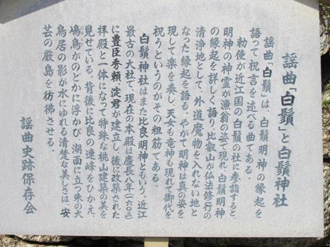 比叡山 098