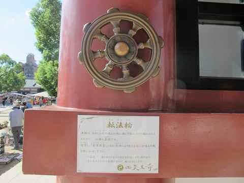 大阪天王寺 020