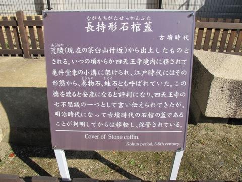 大阪天王寺 027