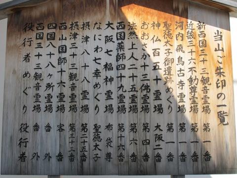 大阪天王寺 044