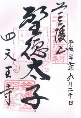 四天王寺朱印2