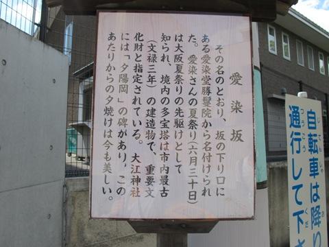 大阪天王寺 076