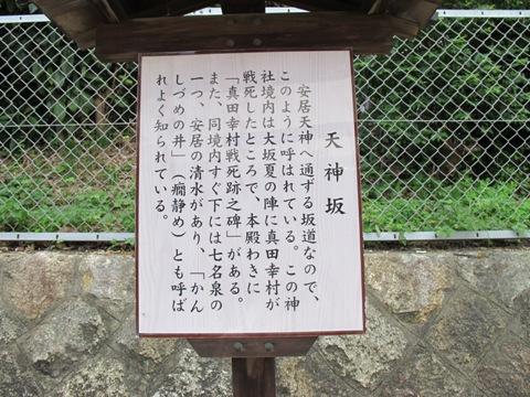 大阪天王寺 089