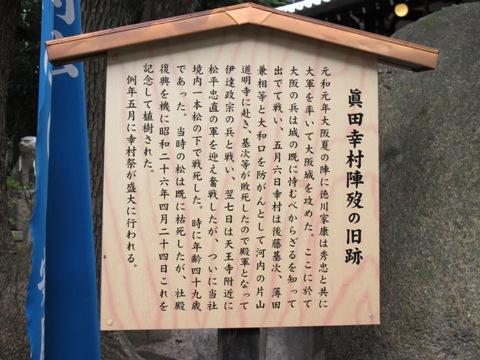 大阪天王寺 101