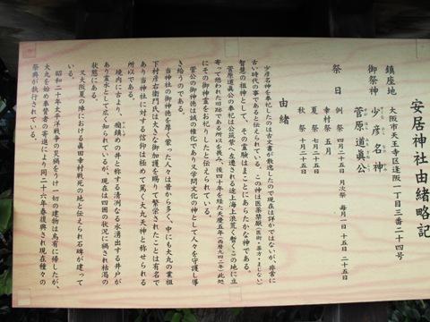 大阪天王寺 102