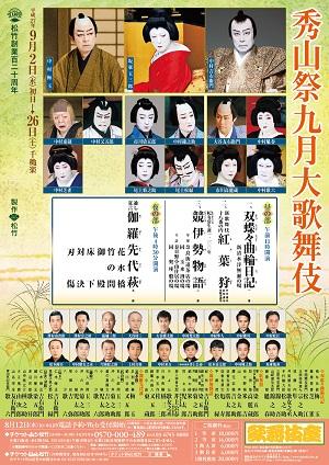 kabukiza_201509ffl.jpg