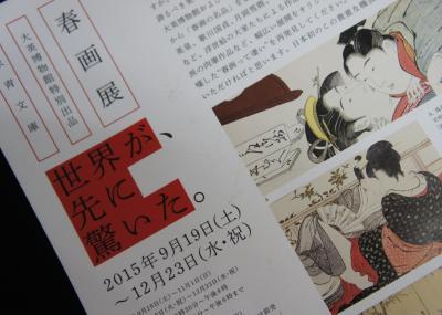 永青文庫02