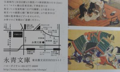 永青文庫03