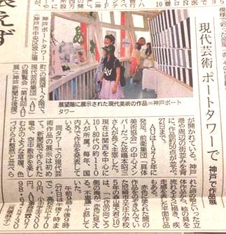 神戸新聞にかにゃん作品掲載!