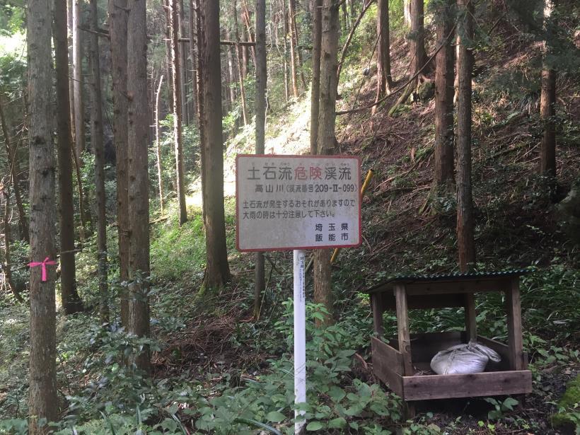 takayamahudousandou39.jpg