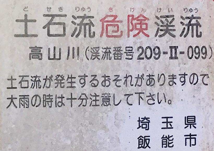 takayamahudousandou39d.jpg
