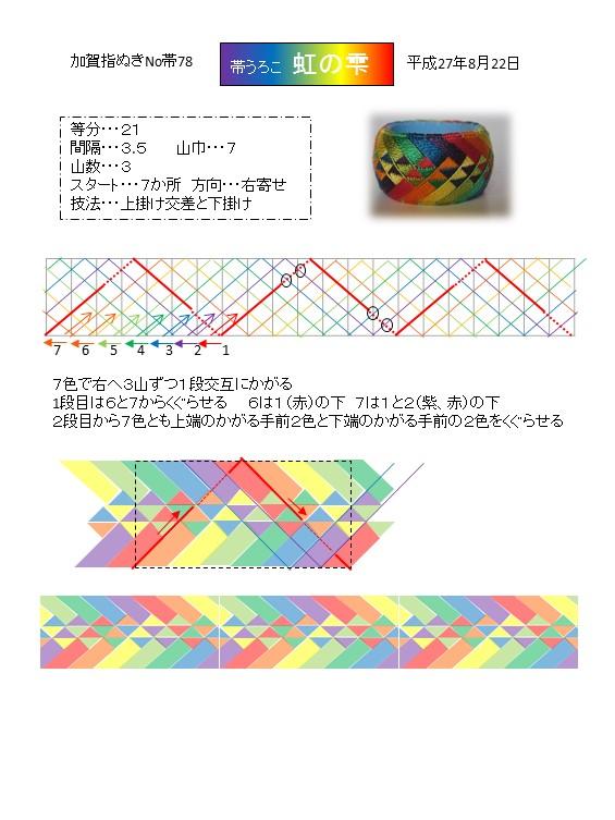 78虹の雫