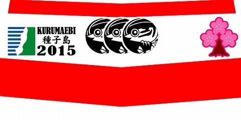 種子島運動会